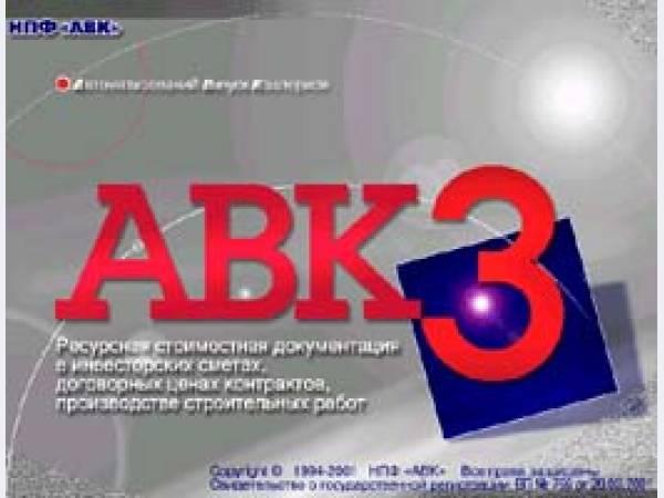 Авк 3 скачать бесплатно. Www maicro soft com. АВК-3 редакции 2.7.0 + ключ.
