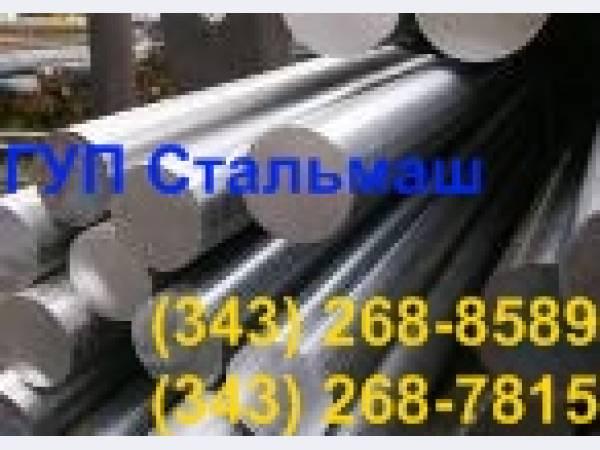 Сталь 20Х2Н4А, 12Х2Н4А, круг стальной со склада ГУП Стальмаш -