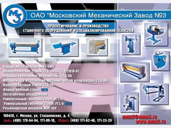 ...УГС-6-1 (трубогиб), трубогибочный станок УГС-5 (трубогиб), трубогиб гидравлический ТГС-127 (трубогиб)...