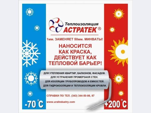 Жидкая теплоизоляция астратек, маскоат наливные 3d-полы