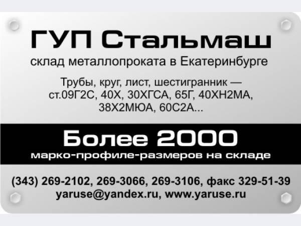 Круг сталь ШХ15, круг ст.ШХ15 – склад ГП Стальмаш – YARUSE.RU