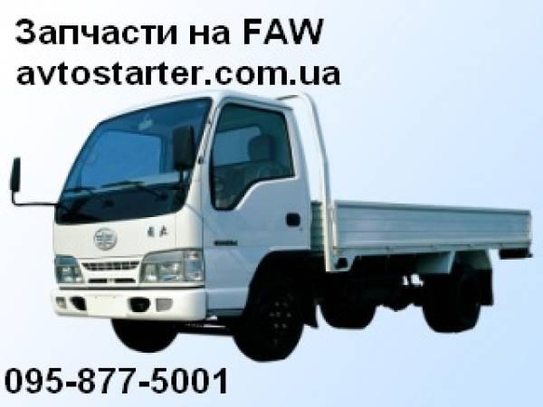 Запчасти faw 1051 фото