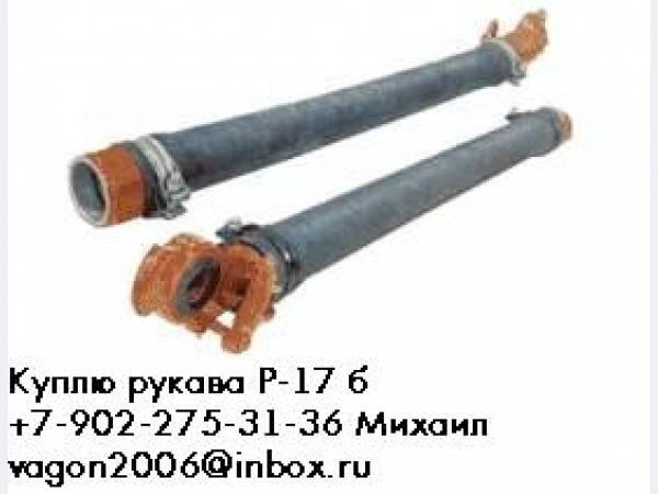 Куплю: Рукав Р 17 б (рукав концевой Р 17)