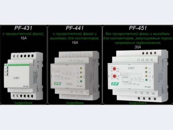 Автоматические переключатели фаз предназначены для бесперебойного питания однофазных потребителей от трехфазной...