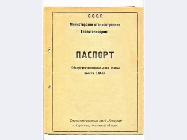 Паспорта и документация металлорежущих станков и КПО.