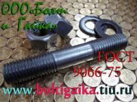 Шпилька ГОСТ 9066-75. Сертифицированная сталь.