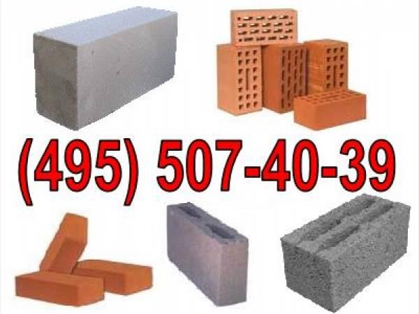 Пеноблоки. Фундаментные, Керамзитобетонные и Пескоцементные блоки. ФБС