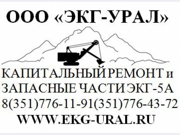 Капитальный ремонт и запасные части ЭКГ 5а