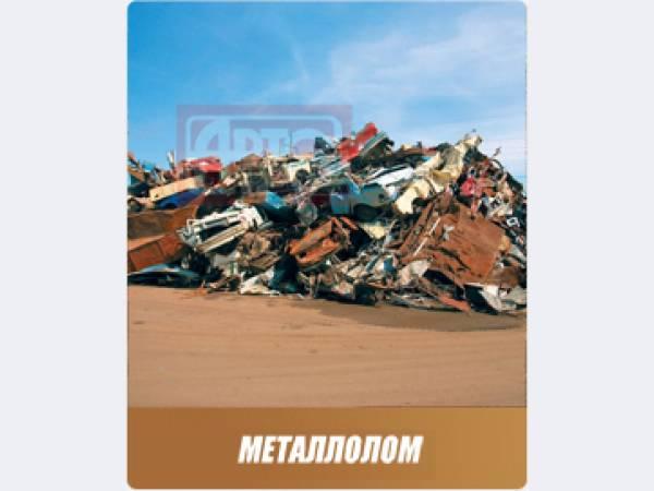 Прием металла с вывозом ростов на дону прием цветного металла в городе железнодорожный