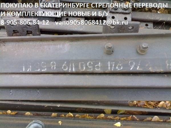 Куплю: Стрелочный перевод Р65 1/11 б/у - Покупка Россия.