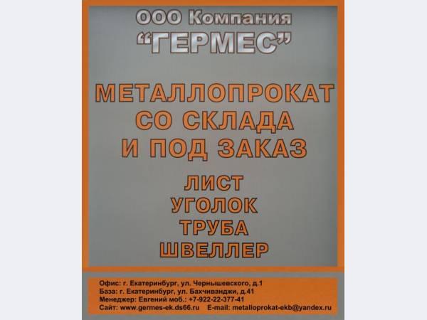 Металлопрокат со склада в Екатеринбурге оптом и в розницу Низкие цены