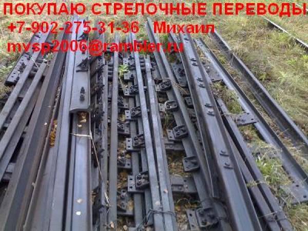 Куплю: Стрелочный перевод Р-65 1/11 (перевод стрелочный 1/9 б/у) - Покупка Екатеринбург.