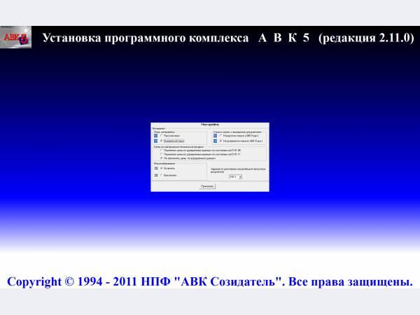 Avk v 5 2 11 2 2011 final crack rar скачать бесплатно с rapidshare.
