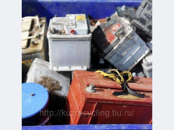 Старый аккумулятор сдать прием металлолома цены балашиха