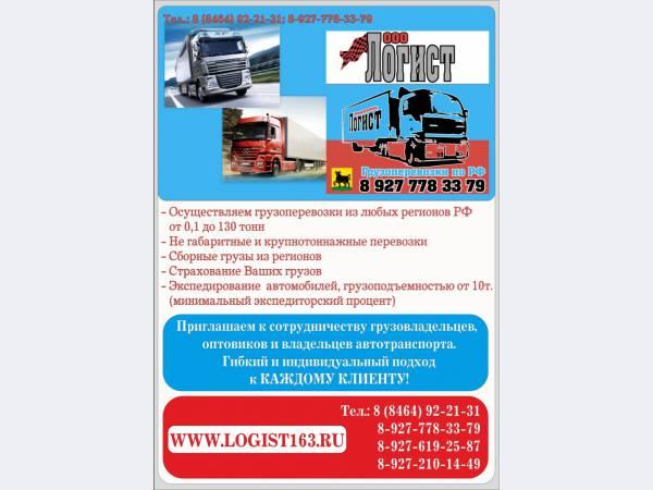 Попутные отправки грузов по России