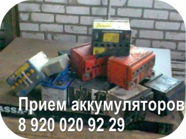 Прием лома, акумуляторов б/у дорого в Нижнем Новгороде