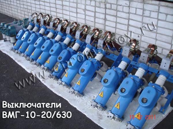 Продам выключатель ВМГ-10 630 В наличии.