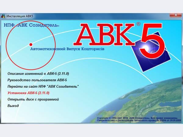 Возможность комментировать и добавлять новости. Дистрибутив АВК-5 (v2.9.0)