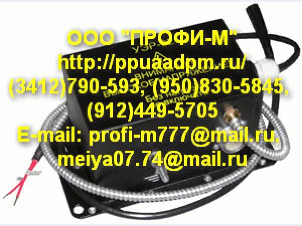 ДСБ-050М, ДСБ-070М комплект сигнализатора дистанционного ППУА, АДПМ