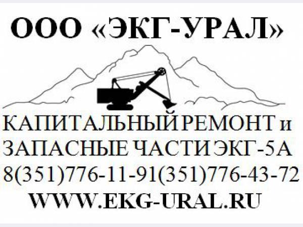 Куплю запчасти ЭКГ-5; ЭКГ-8; ЭКГ-10