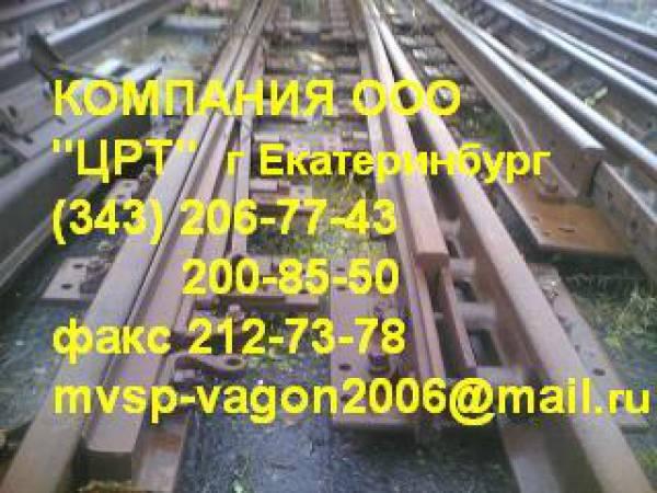 Продам Стрелочный перевод Р 65 1 9 перевод стрелочный 1 11 Компания ЦРТ г Екатеринбург Продам два комплекта...