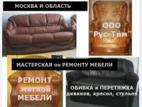 Перетяжка-обивка мягкой мебели кожзамом, тканью, кожей в Москве и области. Работаем с физ. и юр. лицами