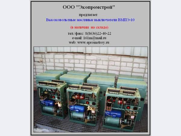 Продам из наличия на складе приводы ППО-10 для масляных выключателей серии ВПМП-10 У2 (комплектуем любую схему...