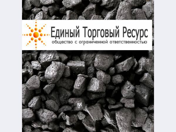Уголь марки дгр кемеров