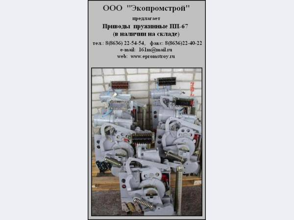 Привод ПП-67 для управления выключателями ВМГ-10, ВМП-10, ВПМ-10, С-35М в наличии на складе.