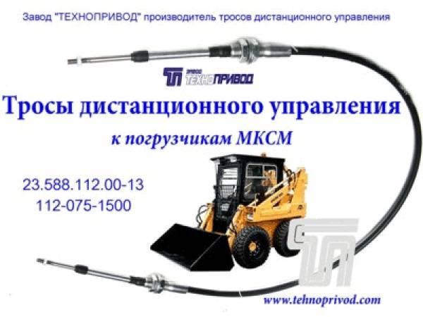Трос дистанционного управления для МКСМ-800