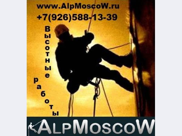 Промышленные альпинисты московская область