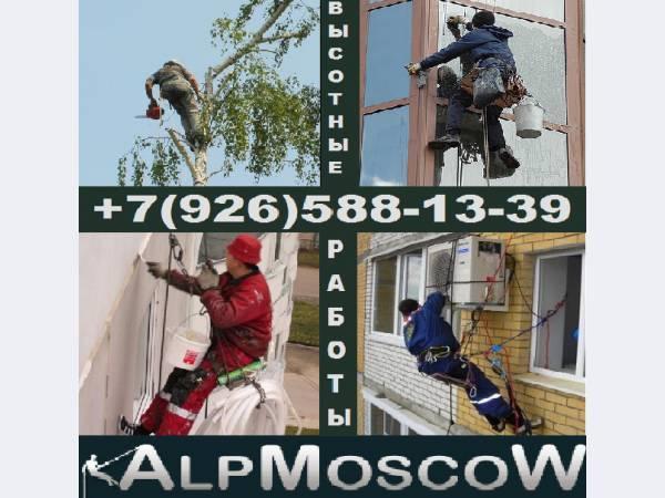 Промышленный альпинизм в москве вакансии без опыта работы