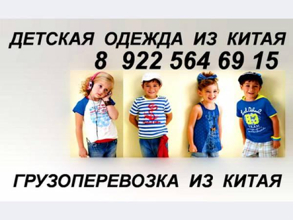 Брендовая Детская Одежда Из Китая Доставка