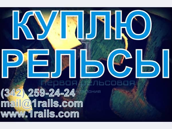 Объявления куплю рельсы р-65 работа в петропавловске ско свежие вакансии техничка