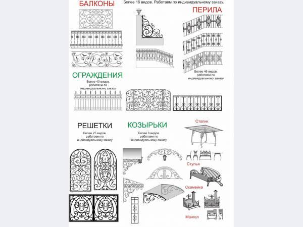 Производство тротуарной плитки и изготовление кованых изделий