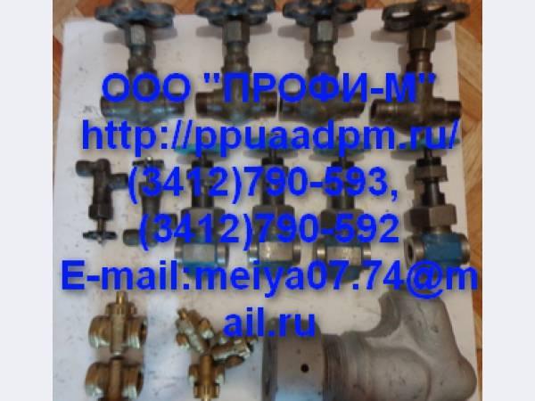 Кран проходной муфтовый Ду 50 11б6бк запчасти АДПМ 12/150, ППУА1600