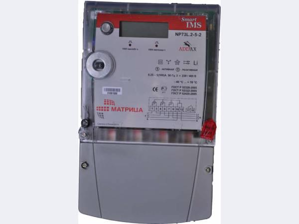 Компания реализует счетчики электроэнергии Меркурий, Матрица и другие.  Не дорого, действует гибкая система скидок.
