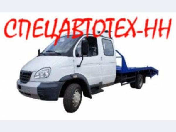 Газель-Next эвакуатор ломаная платформа
