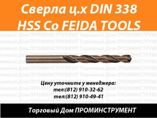 Сверла с кобальтом HSSCo