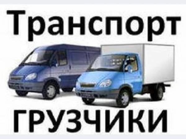 """слуги грузчиков, грузчики, переезд в ""ел¤бинске"