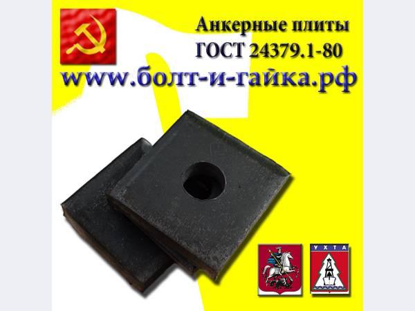 Анкерные плиты м24 ст3сп2 ГОСТ 24379.1-80.