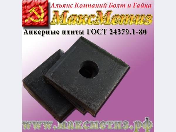 Анкерные плиты м56 09г2с ГОСТ 24379.1-80. Производство «АК БиГ» Россия