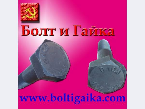 Болты высокопрочные м12х30 10.9 40 ХЛ ГОСТ 7798-70 ОСПАЗ