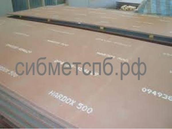 Износостойкие стальные листы Hardox (Хардокс) со склада в СПб