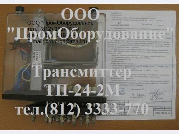 Трансмиттер ТП-24-2М