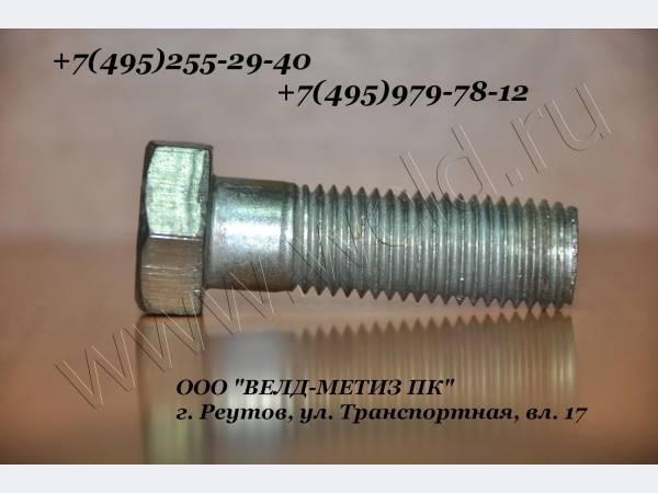 Болт высокопрочный ГОСТ Р 52644-2006 сталь 40Х Селект кл. пр. 10,9