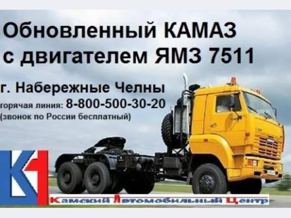 Камаз с Ямз 238