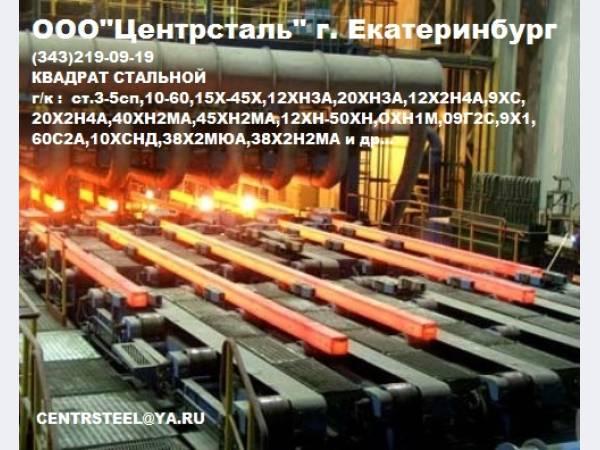 продам Квадрат стальной ст.20Х13, брусок, сталь квадратная, купить, це