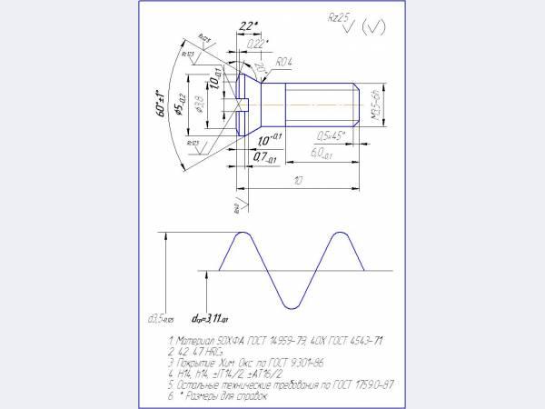 винты для крепления сменных пластин WCMX,SNEX и Т.Д