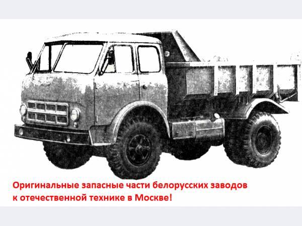 Оригинальные запасные части МАЗ.